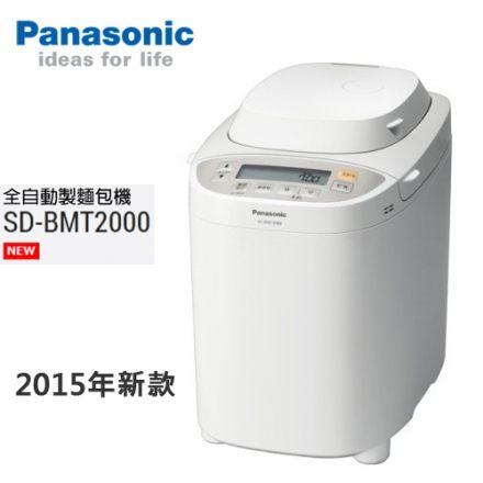 【滿3千,15%點數回饋(1%=1元)】【5/31隨貨送電子秤】Panasonic 國際牌 SD-BMT2000T 全自動製麵包機 公司貨 分期0利率 免運費