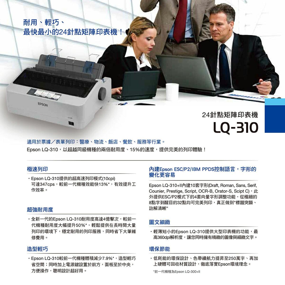 愛普生 Epson LQ-310 24針點矩陣印表機 極速列印
