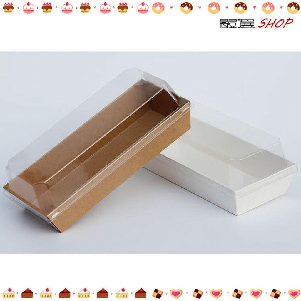 【嚴選SHOP】5入(含蓋)長方形 三明治紙盒 吐司盒 餅乾盒 蛋糕捲盒 外帶盒 包裝盒【C071】