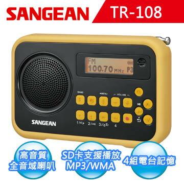 SANGEAN 山進 SD錄放收音機 TR-108  語音提示 公司貨