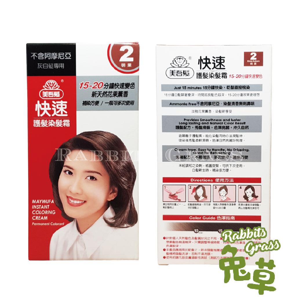 【領券折$240】美吾髮 快速護髮染髮霜 2-7號 : 灰白髮專用