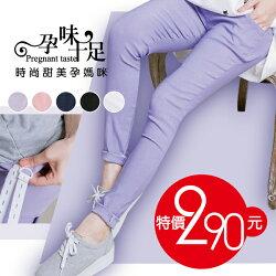 *孕婦裝*春夏必備款多色修飾腿型孕婦托腹(腰圍可調)長褲 五色----孕味十足【COH0329】