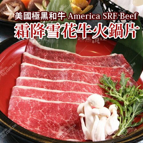 【台北濱江】頂級美國極黑和牛霜降雪花牛火鍋片200g/盒