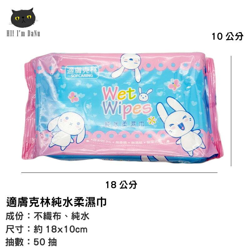 適膚克林 純水柔濕巾 台灣製 濕紙巾 50抽 濕巾【Z200231】