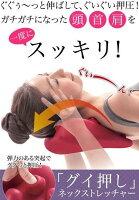 療癒按摩家電到【日本職人推薦】脊椎頸背 按摩肩頸舒緩器