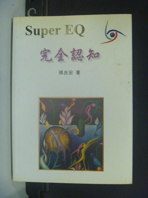 【書寶二手書T3/心理_JGK】SUPER EQ完全認知_張 良宏