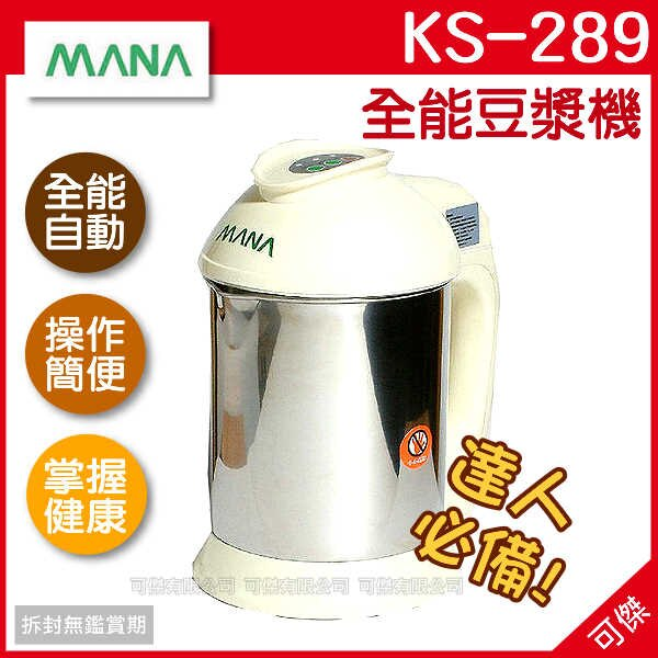 可傑 MANA 全能豆漿機 KS-289 全自動製作 可依個人口味調製 多變化  健康營養 公司貨