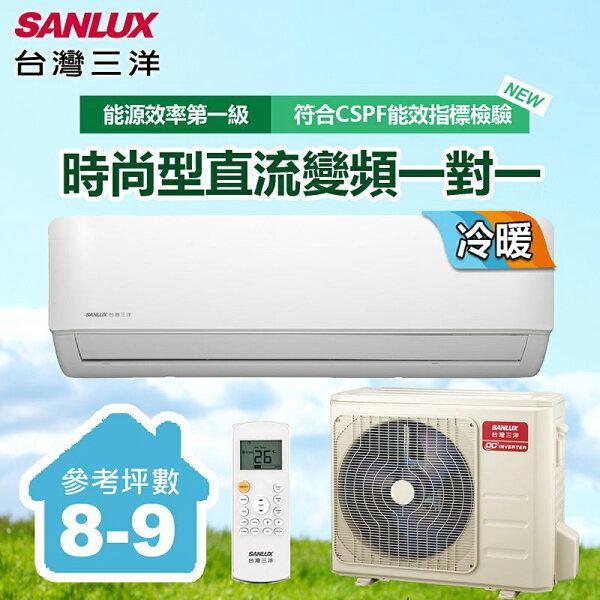 【台灣三洋SANLUX】8-9坪變頻冷暖一對一分離式時尚型冷氣(SAC-V50HFSAE-V50HF)