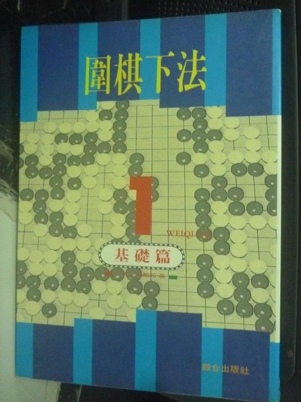 【書寶二手書T6/嗜好_IPW】圍棋下法1-基礎篇_曲勵起