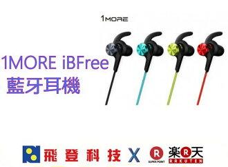 1more IBFree無線運動藍牙耳機