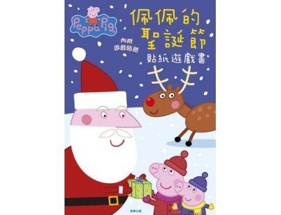 【卡通夢工場】Peppa Pig 佩佩的聖誕節貼紙遊戲書 PG005G