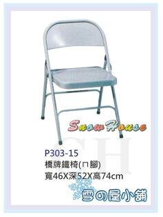 ╭☆雪之屋居家生活館☆╯P303-15ㄇ腳橋牌鐵椅辦公椅餐椅折疊椅