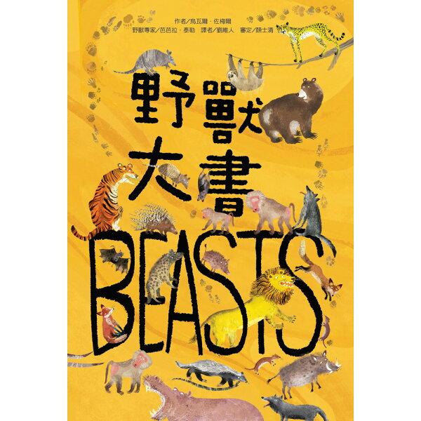 維京 i Book:【維京國際】野獸大書BEASTS