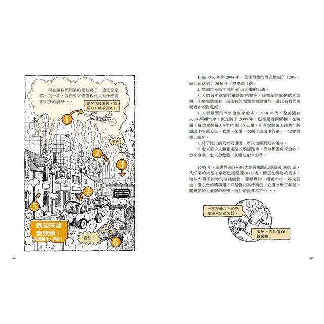 神奇酷科學套書2:環境與發明(5-8 集) 3