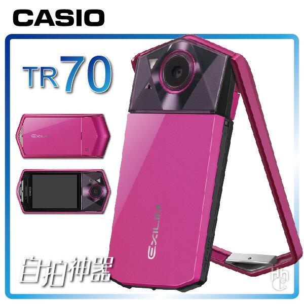 ➤復刻再降 單機版【和信嘉】CASIO TR70 (艷麗桃) 自拍神器 自拍奇機 美肌美顏 相機 群光 公司貨 原廠保固18個月