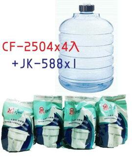 【晶工】開飲機濾心 CF-2504 (4入)*1+JK-588水桶 x1(JD-4209/JD-5301B/JD-5322B)