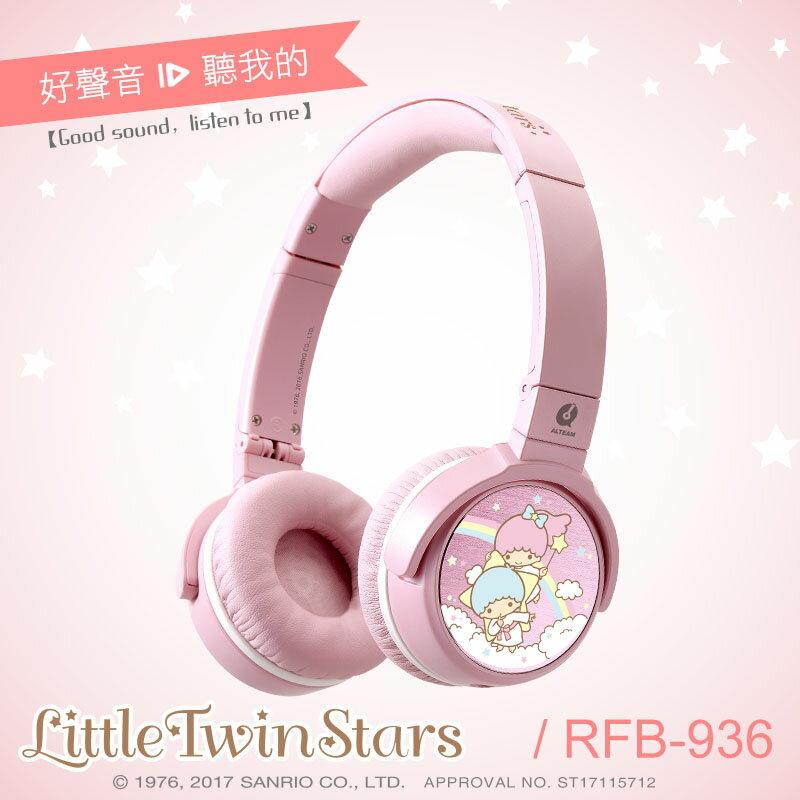 <br/><br/>  志達電子 RFB-936 雙子星限定版 ALTEAM我聽  藍牙無線可折疊耳罩式耳機<br/><br/>