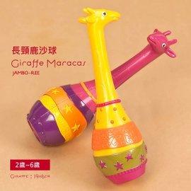 【美國B.Toys感統玩具】非洲童樂團-長頸鹿沙球【紫貝殼】