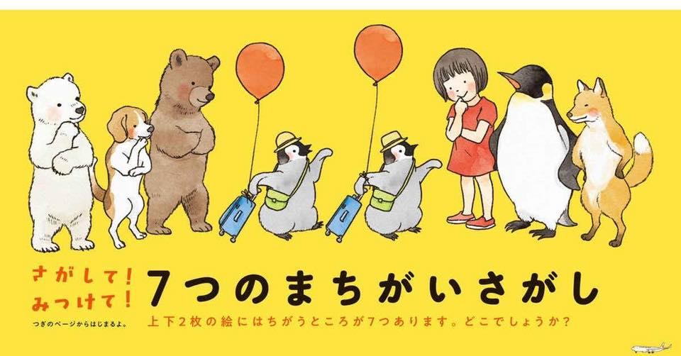 日本JAL航空繪本【さがして!みつけて!旅あそび】找不同+找物件