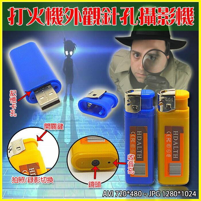 仿真打火機造型微型針孔攝影機 1280*960 mini單眼相機 小巧拇指迷你DV視訊拍照蒐證監視錄音錄影 行車紀錄器