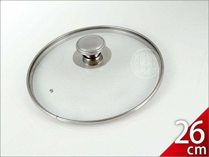 快樂屋? 26cm 通用 透氣孔玻璃 鍋蓋 金屬中空斷熱珠頭/金屬框