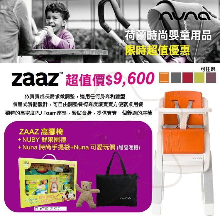 【大成婦嬰】限時超值優惠組 Nuna Zaaz (HC-04) 高腳椅 (5色可選) 氣壓式 餐椅 0