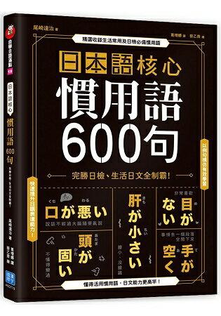 日本語核心慣用語600句 0