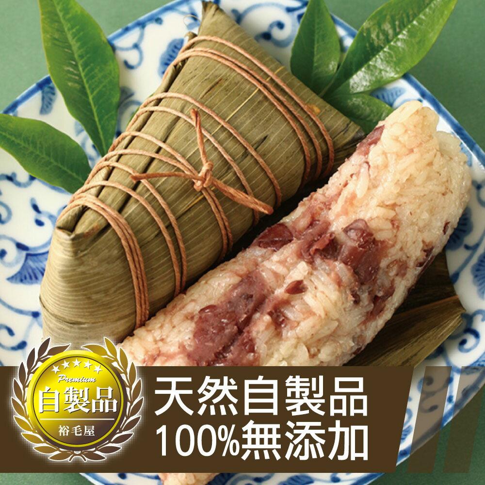 紅豆沙潮州粽(4入)(全素) 0