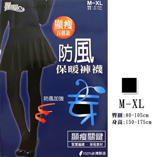 防風褲襪保暖顯瘦百搭台灣製佳賀晴