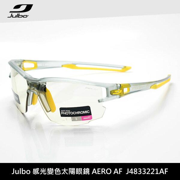 Julbo感光變色太陽眼鏡AEROAFJ4833221AF城市綠洲(太陽眼鏡、跑步騎行鏡、抗UV)
