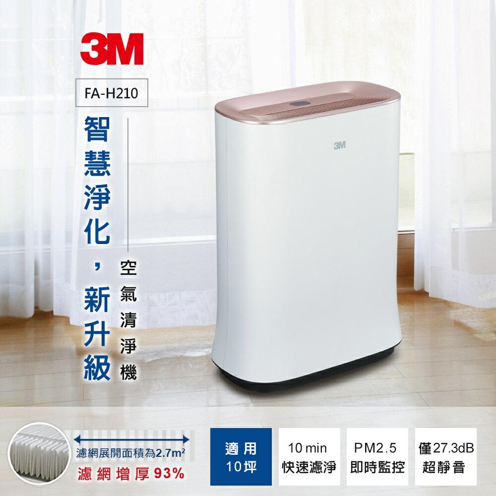 【新升級】3M FA-H210 空氣清淨機 空氣淨化機 淨化器 清淨機 厚切濾網 抗空汙過敏 節能省電 原廠保固 現貨