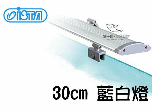 [第一佳水族寵物]台灣伊士達ISTA[30cm(藍白)]高效能省電LED夾燈I-439型免運