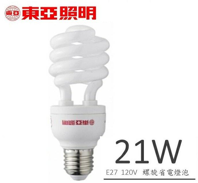 東亞~ 螺旋燈泡 220V 21W 白光 黃光~永旭照明 TO~EFS21D  L~2