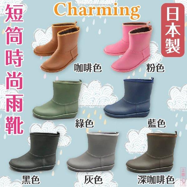 日本製【charming】短筒時尚雨靴-712