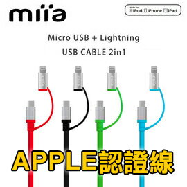 150cm miia 二合一 Lightning/Micro USB充電傳輸線 MFi Apple原廠認證 急速 充電線 快速 電源線 扁線 數據線 Note 8/SONY/HTC/三星/OPPO/ASUS/小米/iPhone/iPad/IP8 Plus/i8+/ix/Pro/mini/Air/iPod
