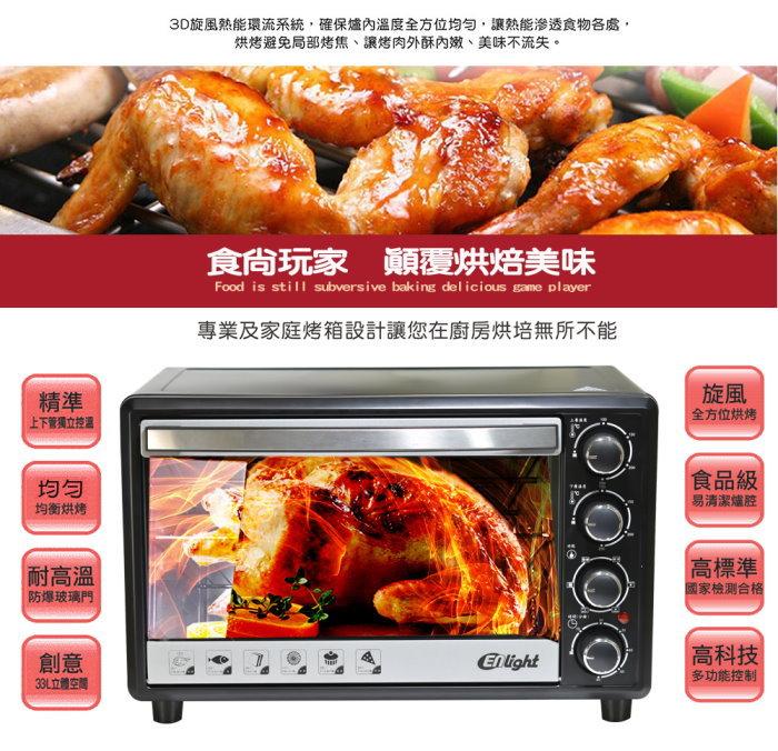 ★免運★ENLight 33L旋風烤箱 PB-332 (附烤盤*2 烤網*1 烤網夾*1) 3