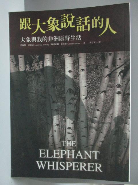 【書寶二手書T1/動植物_NCG】跟大象說話的人-大象與我的非洲原野生活