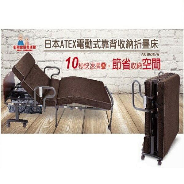 日本ATEX電動式靠背收納折疊床/單人折疊床/折疊床椅