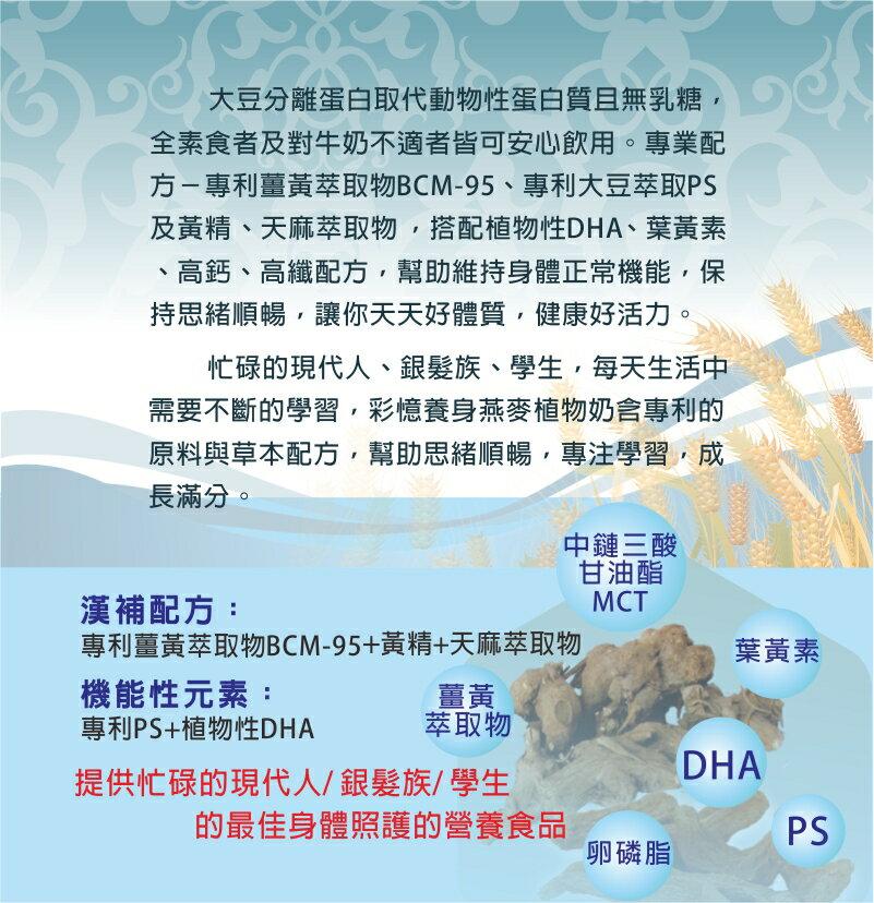 漢衛 彩憶養身燕麥植物奶-全素高鈣配方800g 2入組【德芳保健藥妝】 3