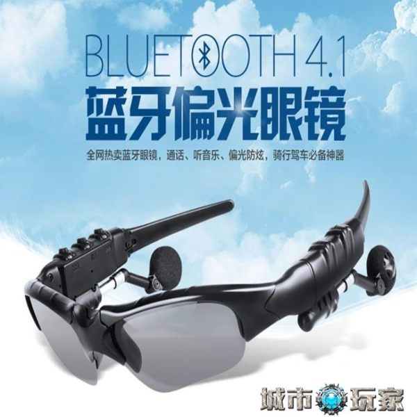 折疊式藍芽墨鏡【愛家便宜購】#311