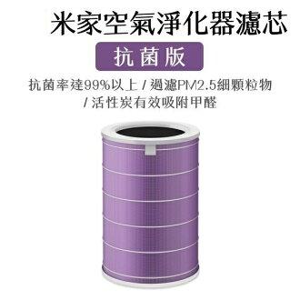【coni shop】小米空氣淨化器濾芯 抗菌版 平行輸入代購 空氣清淨機 米家空氣淨化器 1代/2代通用
