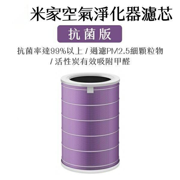 coni shop:【conishop】小米空氣淨化器濾芯抗菌版平行輸入代購空氣清淨機米家空氣淨化器1代2代通用