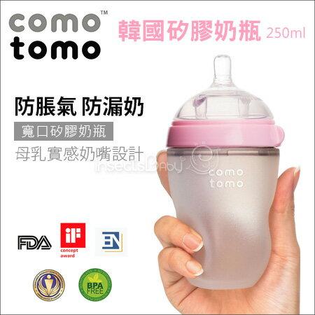 ?蟲寶寶?【韓國 COMOTOMO】獨家進氣孔設計 矽膠奶瓶 粉 (250ML)(雙孔3-6M)