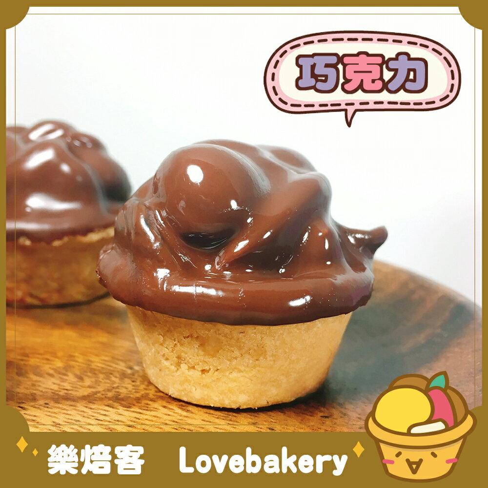 ★樂焙客☆【巧克力豆塔】香郁法芙娜