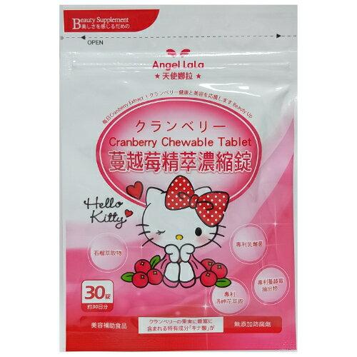 【小資屋】Angel LaLa天使娜拉專利蔓越莓濃縮錠KITTY限定版 (30粒/包)效期:2019.11
