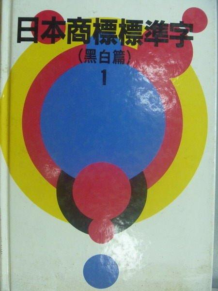 【書寶二手書T2/廣告_MDU】日本商標標準字1_黑白篇_美工圖書社_原價380