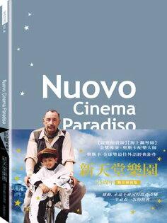 新天堂樂園 25週年數位修復版 DVD