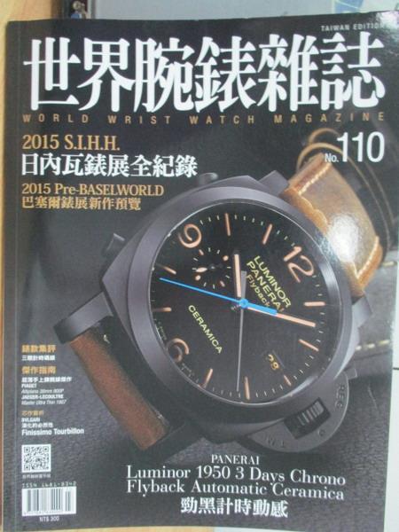 【書寶二手書T4/收藏_ZGX】世界腕錶雜誌_110期_日內瓦錶展全記錄等