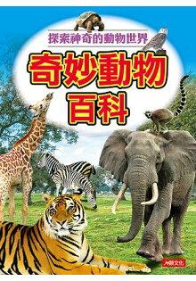 百科圖鑑:奇妙動物百科