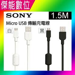 SONY Micro USB 1.5M原廠傳輸充電線 CP-AB150 手機充電 快充線 快速充電【傑能數位高雄】